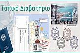 Δήμος Χερσονήσου: Τοπικό διαβατήριο με προνόμια στους πιστούς επισκέπτες και όσους παντρεύονται εκεί