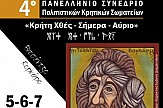 Πανελλήνιο Συνέδριο Πολιτιστικών Κρητικών Σωματείων