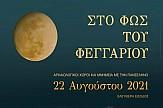 Πανσέληνος Αυγούστου: Ελεύθερη είσοδος σε 120 αρχαιολογικούς χώρους και μουσεία- εκδηλώσεις