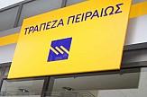 Συνεργασία Τράπεζας Πειραιώς - Enterprise Greece για εξαγωγές και επενδύσεις
