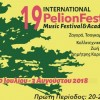 Στις 20 Ιουλίου το φεστιβάλ κλασικής μουσικής Pelion Festival 2018