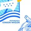 Περιφέρεια Ιονίων Νήσων: Δράσεις προβολής σε Ολλανδία και Σερβία