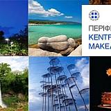 Περιφέρεια Κ.Μακεδονίας: Ενισχύονται Επενδυτικά Σχέδια Καινοτομίας και στον τουρισμό