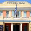 """Ευρωπαϊκό Έργο """"Blue Islands"""": Εναρκτήρια ημερίδα από την Περιφέρεια Κρήτης"""