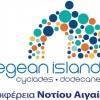 H Περιφέρεια Ν. Αιγαίου διεθνής επιχειρηματικός, τουριστικός και πολιτιστικός προορισμός