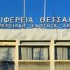 Περιφέρεια Θεσσαλίας: Πρόσκληση ενδιαφέροντος για υπηρεσίες φιλοξενίας