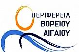 Περιφέρεια Βορείου Αιγαίου: 500.000 ευρώ για το πρόγραμμα τουριστικής προβολής  το 2020