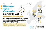 ΕΤΑΔ: Νέα υπηρεσία Web-Ticket στα Σπήλαια Διρού και στο Αχίλλειο Κέρκυρας