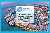 Στις 5 και 6 Μαΐου η πρώτη Greek Panorama στην Κύπρο