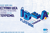 ΞΕΕ: Άνοιξε η περίοδος αιτήσεων για το Idea Platform του CapsuleT