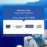 Αυτό είναι το σχέδιο marketing 2015-2020 για τον τουρισμό στο Ν. Αιγαίο