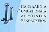 Η Πανελλήνια Ομοσπονδία Διευθυντών Ξενοδοχείων για την απώλεια του Μπόρις Μουζενίδη