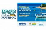 Πολωνοί τουρ οπερέιτορ στη Θεσσαλονίκη των γεύσεων και της UNESCO