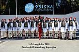 """Έκθεση φωτογραφίας """"ΕΥΖΩΝΕΣ / Οι φύλακες των αφανών"""" στην Grecka Panorama"""