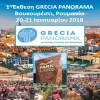 Grecia Panorama στο Βουκουρέστι τον Ιανουάριο