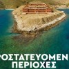 Σύρος- Άνδρος: Ημερίδα για τις προστατευόμενες περιοχές