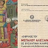 """Θεσσαλονίκη: Ψηφιακή Έκθεση """"Ο Θρύλος του Μεγάλου Αλεξάνδρου ως Βυζαντινή Κληρονομιά"""""""