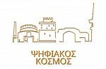 Εγκαίνια έκθεσης βιβλίου και τέχνης στην Αθήνα για την αρχαία κινεζική κουλτούρα
