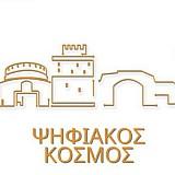 Aναβάλλεται η ημερίδα «Ο ψηφιακός κόσμος στον Τουρισμό και τον Πολιτισμό»