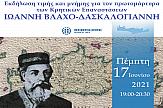 «Η Κρήτη χορεύει Πεντοζάλη από την μία πόλη ίσαμε την άλλη» - με την αιγίδα της Περιφέρειας Κρήτης