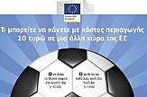 Φθηναίνει το roaming στις χώρες της ΕΕ από 1η Ιουλίου – 25 φορές κάτω από πέρυσι