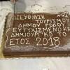 Δήμος Ρόδου: Κοπή πρωτοχρονιάτικης πίτας της διεύθυνσης Τουρισμού