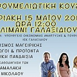 Δήμος Δελφών: 3η Γιορτή Γεύσεων Ρουμελιώτικης Κουζίνας
