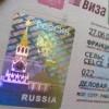 Προσλήψεις στο τμήμα θεωρήσεων στο Προξενείο Μόσχας