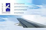 Turkish Airlines: Νέο βίντεο για την ασφάλεια στις πτήσεις με χαρακτήρες LEGO