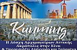 Ε.Ξ.Μαγνησίας: Εκδήλωση για τον γαστρονομικό τουρισμό