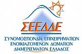Στις 30 Μαρτίου η ετήσια γενική συνέλευση της ΣΕΕΔΔΕ