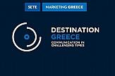 Συνέδριο ΣΕΤΕ   Χρονιά κομβικής σημασίας για την ανάκαμψη του ελληνικού τουρισμού το 2021