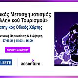 ΙΝΣΕΤΕ: Παρουσίαση μελέτης «Ψηφιακός Μετασχηματισμός του Ελληνικού Τουρισμού»