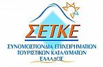 ΣΕΤΚΕ: Η αγροτική ανάπτυξη στο επίκεντρο της τουριστική πολιτικής