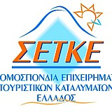 ΣΕΤΚΕ: Αυτή είναι η διαδικασία πιστοποίησης τουριστικού καταλύματος