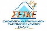ΣΕΤΚΕ: Συμμετοχή στην απεργία της 4ης Φεβρουαρίου για το ασφαλιστικό
