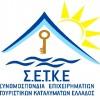 ΣΕΤΚΕ: Mη κύρια ξενοδοχειακά καταλύματα τα σπίτια  που μισθώνονται στους τουρίστες