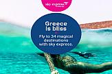 Greece is Bliss | Διεθνής καμπάνια προβολής της χώρας μας από την Sky Express