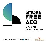ΔΕΘ χωρίς τσιγάρο για 2η συνεχή χρονιά