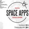 Η NASA επισκέπτεται τη Λάρισα και τη Θεσσαλονίκη