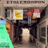 Δήμος Αθηναίων: Η Στοά Εμπόρων ξαναζωντανεύει- Προτάσεις για 10 καταστήματα