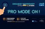 Marketing Greece: Αποτελέσματα των δράσεων προβολής της Ελλάδας (video)