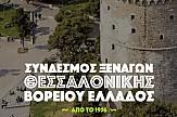 Δωρεάν ξεναγήσεις στη Θεσσαλονίκη από το Σύνδεσμο Ξεναγών