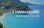 Ποιες ήταν οι επιδόσεις των ελληνικών ξενοδοχείων τον Οκτώβριο - Οι κορυφαίες αγορές και προορισμοί