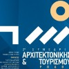 Greek Tourism Expo: GASTRONOMY EVENT με ελληνικά παραδοσιακά πιάτα