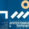 """2° Συνέδριο """"Αρχιτεκτονική και Τουρισμός"""" στη Ρόδο"""