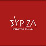 ΣΥΡΙΖΑ: Κατάθεση ερώτησης για τα προγράμματα μετεκπαίδευσης των εργαζομένων στον Τουρισμό