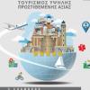 Τουρισμός Υψηλής Προστιθέμενης Αξίας: Συνέδριο στη Θεσσαλονίκη