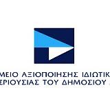 Προϋπολογισμός 2020: Ευρύ πρόγραμμα αποκρατικοποιήσεων με έσοδα 2,5 δισ. από το ΤΑΙΠΕΔ