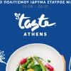 Αλλαγή ημερομηνίας του γαστρονομικού φεστιβάλ Taste of Athens